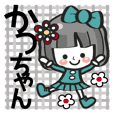【かっちゃん専用❤】名前スタンプ❤40個