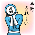 名字マンシリーズ「西野マン」