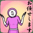 名字マンシリーズ「大竹マン」