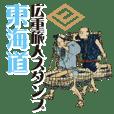 広重旅人スタンプ-東海道編-