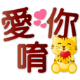 Cute tiger practical everyday phrases