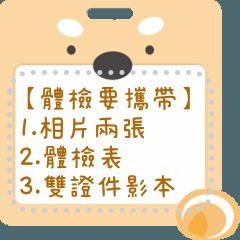 柴犬 財財的便利貼5