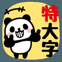 好用熊貓/特大字