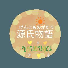 源氏物語 - 貴族社会の壮大な...