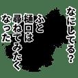樋口さん名前ナレーション