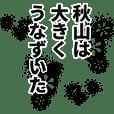 秋山さん名前ナレーション