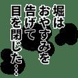堀さん名前ナレーション