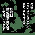 松村さん名前ナレーション