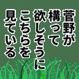 菅野さん名前ナレーション
