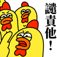 ANGRY CHICKEN 13