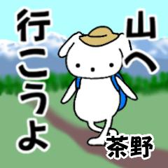 Chano's.fun trek Sticker(dog)