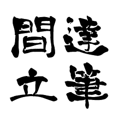 Japanese calligraphiy for Matate2