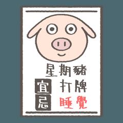 豬豬打麻將2