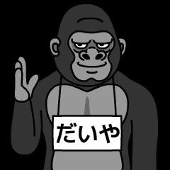 daiya is gorilla