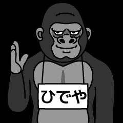 hideya is gorilla