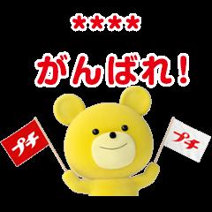 Petit Kuma Custom Stickers
