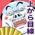 Mr.funny face [SAMURAI]