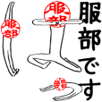 Hattori's Hanko human (easy to use)