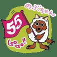 GoGo Nobuchan ! Wolfy Sticker