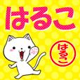 超★はるこ(ハルコ)なネコ