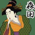 【森田】浮世絵 すたんぷ