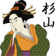【杉山】浮世絵 すたんぷ