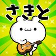 Dear Sakito's. Sticker!!
