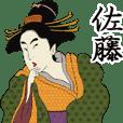 【左藤】浮世絵 すたんぷ