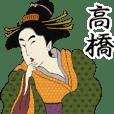 【高橋】浮世絵 すたんぷ