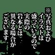 岩本さん名前ナレーション