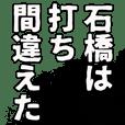 石橋さん名前ナレーション