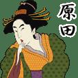 【原田】浮世絵 すたんぷ