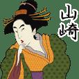 【山崎】浮世絵 すたんぷ