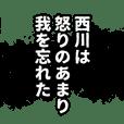 西川さん名前ナレーション