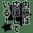 内藤さん名前ナレーション