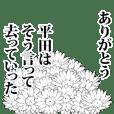 平田さん名前ナレーション