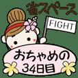 おちゃめの34日目(省スペース)