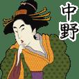 Ukiyoe Sticker (Nakano)