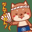 浪花の柴さん(関西弁)