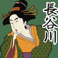 【長谷川】浮世絵 すたんぷ