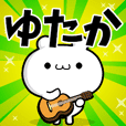 Dear Yutaka's. Sticker!!