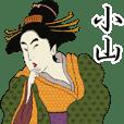 Ukiyoe Sticker (Koyama)