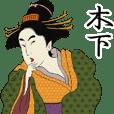 【木下】浮世絵 すたんぷ