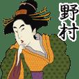 【野村】浮世絵 すたんぷ