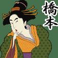 Ukiyoe Sticker (Hashimoto)