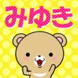 超★みゆき(ミユキ)なクマ