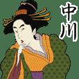 【中川】浮世絵 すたんぷ
