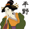 【平野】浮世絵 すたんぷ