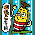 Banana sticker for Tomoko