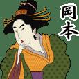 【岡本】浮世絵 すたんぷ